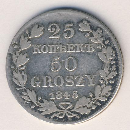 25 копеек - 50 грошей 1845 г. MW. Русско-Польские (Николай I).