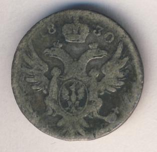 5 грошей 1830 г. FH. Для Польши (Николай I).