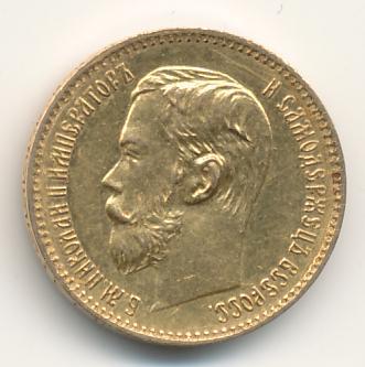 5 рублей 1897 г. Николай II. Гурт гладкий