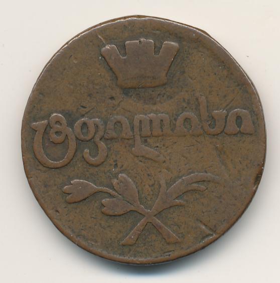Бисти 1805 г. Для Грузии (Александр I) Для грузии