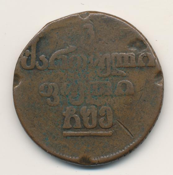 Бисти 1805 г. Для Грузии (Александр I). Для грузии