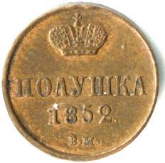 Полушка 1852 г. ВМ. Николай I Варшавский монетный двор
