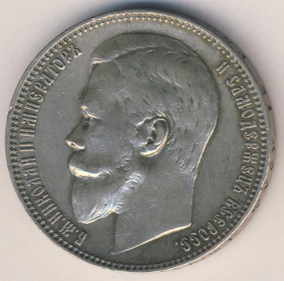 1 рубль 1900 г. Николай II. Гурт гладкий