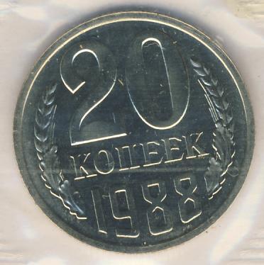 20 копеек 1988 г. Перепутка - штемпель 3 копеек 1979 г