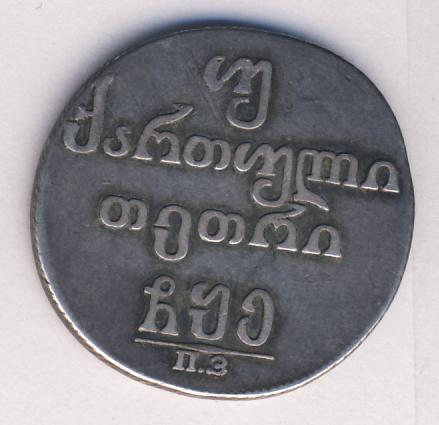 Двойной абаз 1805 г. ПЗ. Для Грузии (Александр I)
