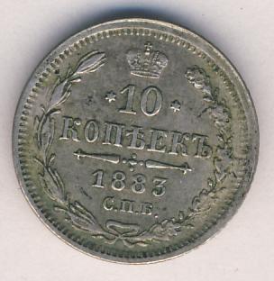 10 копеек 1883 г. СПБ АГ. Александр III Инициалы минцмейстера АГ