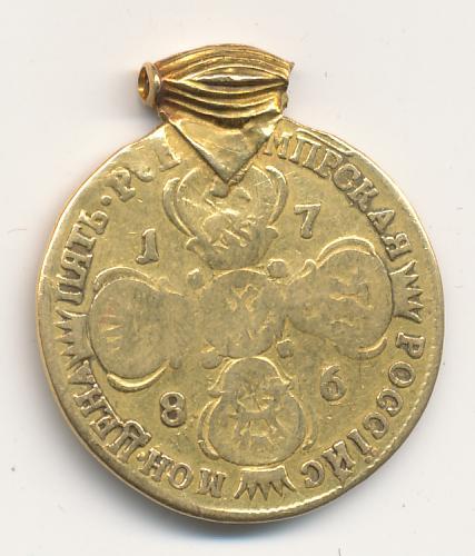 5 рублей 1786 г. СПБ. Екатерина II.