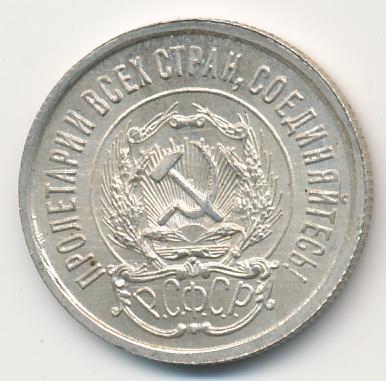 20 копеек 1923 г Средний луч направлен левее прорези