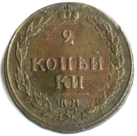 2 копейки 1810 г. КМ ПБ. Александр I Буквы КМ ПБ