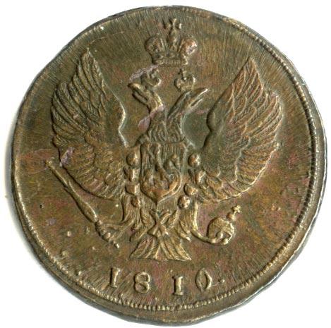 2 копейки 1810 г. КМ ПБ. Александр I. Буквы КМ ПБ