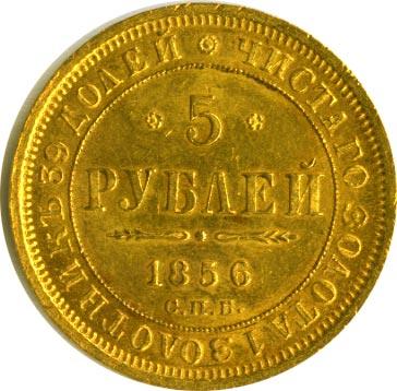 5 рублей 1856 г. СПБ АГ. Александр II