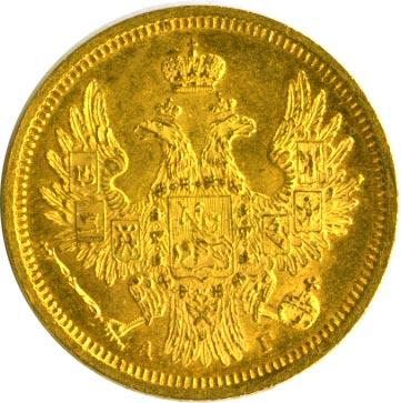 5 рублей 1856 г. СПБ АГ. Александр II.