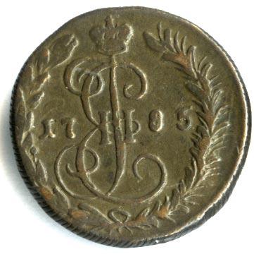 Денга 1785 г. КМ. Екатерина II Тиражная монета