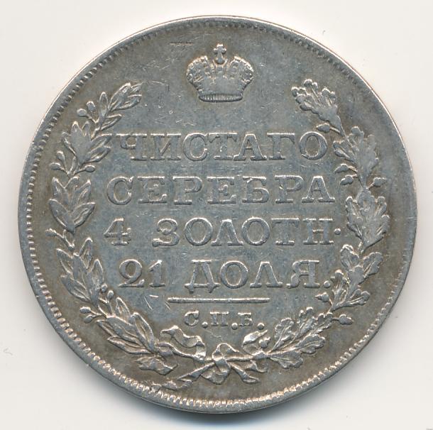 1 рубль 1818 г. СПБ ПС. Александр I Скипетр короче