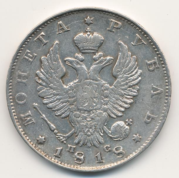 1 рубль 1818 г. СПБ ПС. Александр I. Скипетр короче