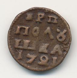 Полушка 1721 г. Петр I. Год смешанный