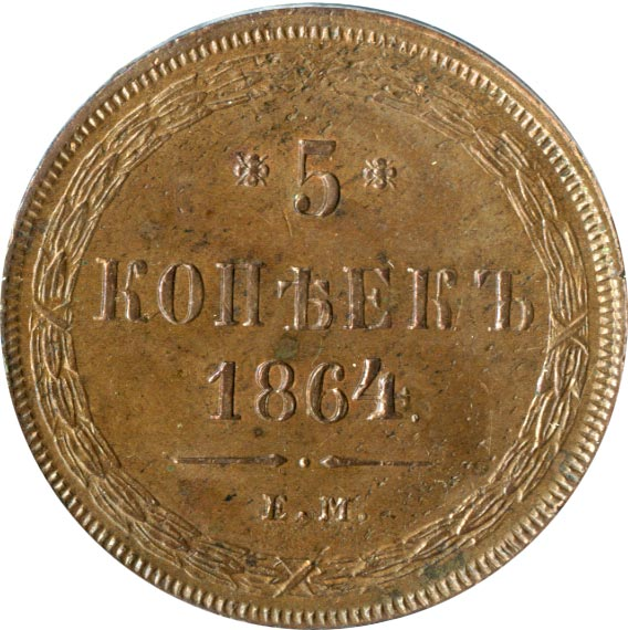 5 копеек 1864 г. ЕМ. Александр II Св. Георгий с копьем