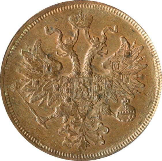 5 копеек 1864 г. ЕМ. Александр II. Св. Георгий с копьем
