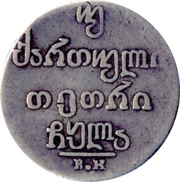 Двойной абаз 1831 г. ВК. Для Грузии (Николай I) Инициалы минцмейстера ВК
