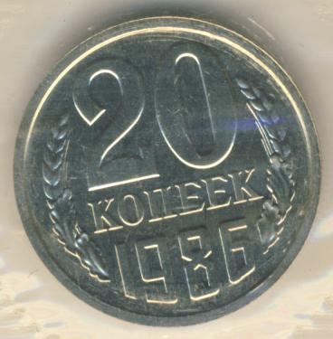 20 копеек 1986 г. Вторые колосья с остями