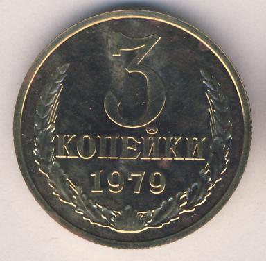 3 копейки 1979 г. Перепутка - штемпель 1.2. 20 копеек 1973 года