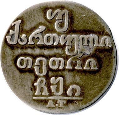 Двойной абаз 1810 г. АТ. Для Грузии (Александр I)