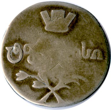 Двойной абаз 1810 г. АТ. Для Грузии (Александр I).