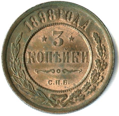 3 копейки 1898 г. СПБ. Николай II