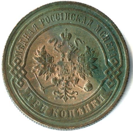 3 копейки 1898 г. СПБ. Николай II.