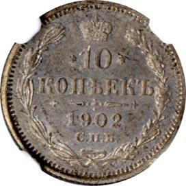 10 копеек 1902 г. СПБ АР. Николай II.