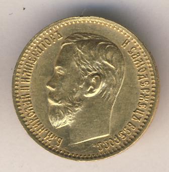 5 рублей 1898 г. Николай II. Гурт гладкий