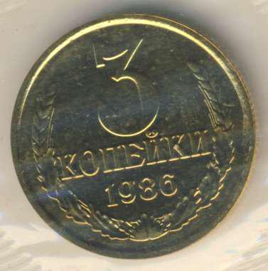 3 копейки 1986 г. Герб приспущен