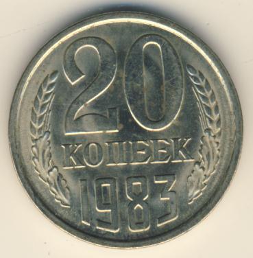 20 копеек 1983 г. Вторые колосья с остями