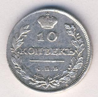 10 копеек 1811 г. СПБ ФГ. Александр I. Тиражная монета