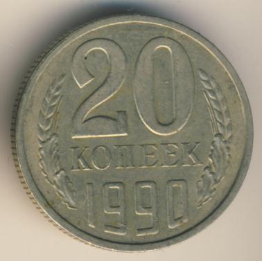 20 копеек 1990 г. Перепутка - штемпель 3 копеек 1981 г