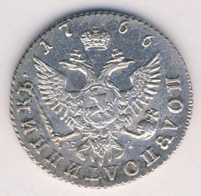 Полуполтинник 1766 г. ММД EI. Екатерина II.