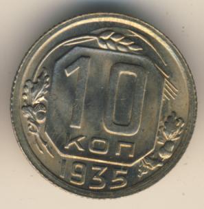 10 копеек 1935 г. Буквы «КОП» расставлены