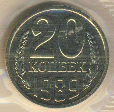 20 копеек 1989 г. Вторые колосья с остями