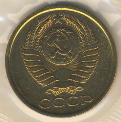 5 копеек 1989 г. Под второй буквой «К» 1 линия между листьями венка