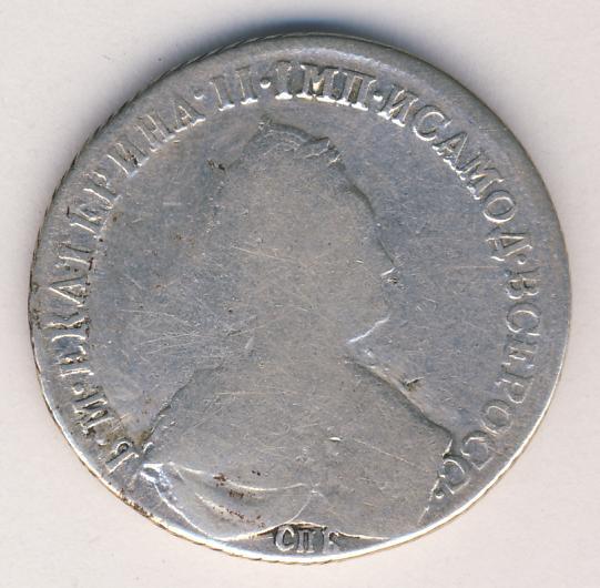 Полтина 1787 г. СПБ ЯА. Екатерина II.