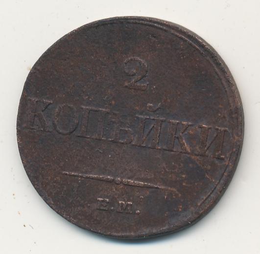 2 копейки 1833 г. ЕМ ФХ. Николай I. Екатеринбургский монетный двор