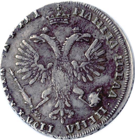 серебряная полтина 1718 года