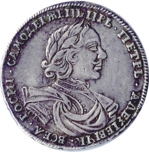 петровская полтина 1718 года