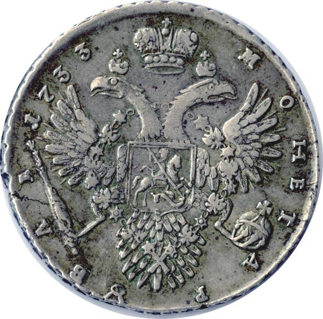 серебряный рубль 1733 года