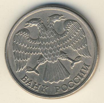 10 рублей 1993 г. ЛМД Перья с просечками. Магнитные