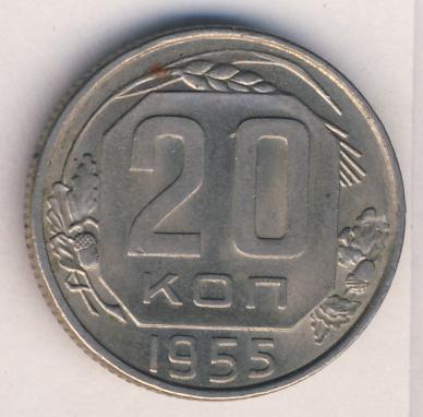 20 копеек 1955 г. Звезда плоская
