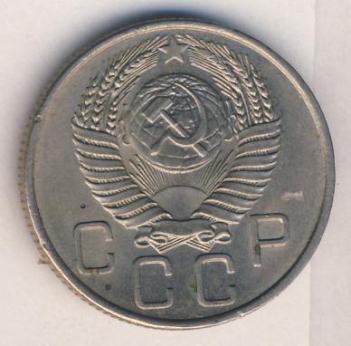 20 копеек 1955 г Звезда плоская