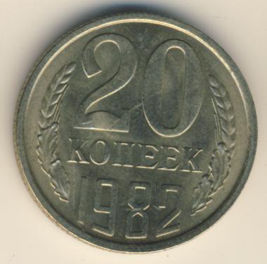 20 копеек 1982 г. Вторые колосья с остями
