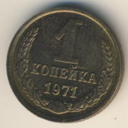 1 копейка 1971 г.