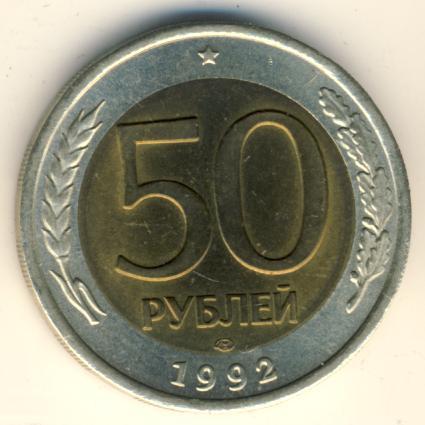 50 рублей 1992 г. ЛМД. Перья без просечек
